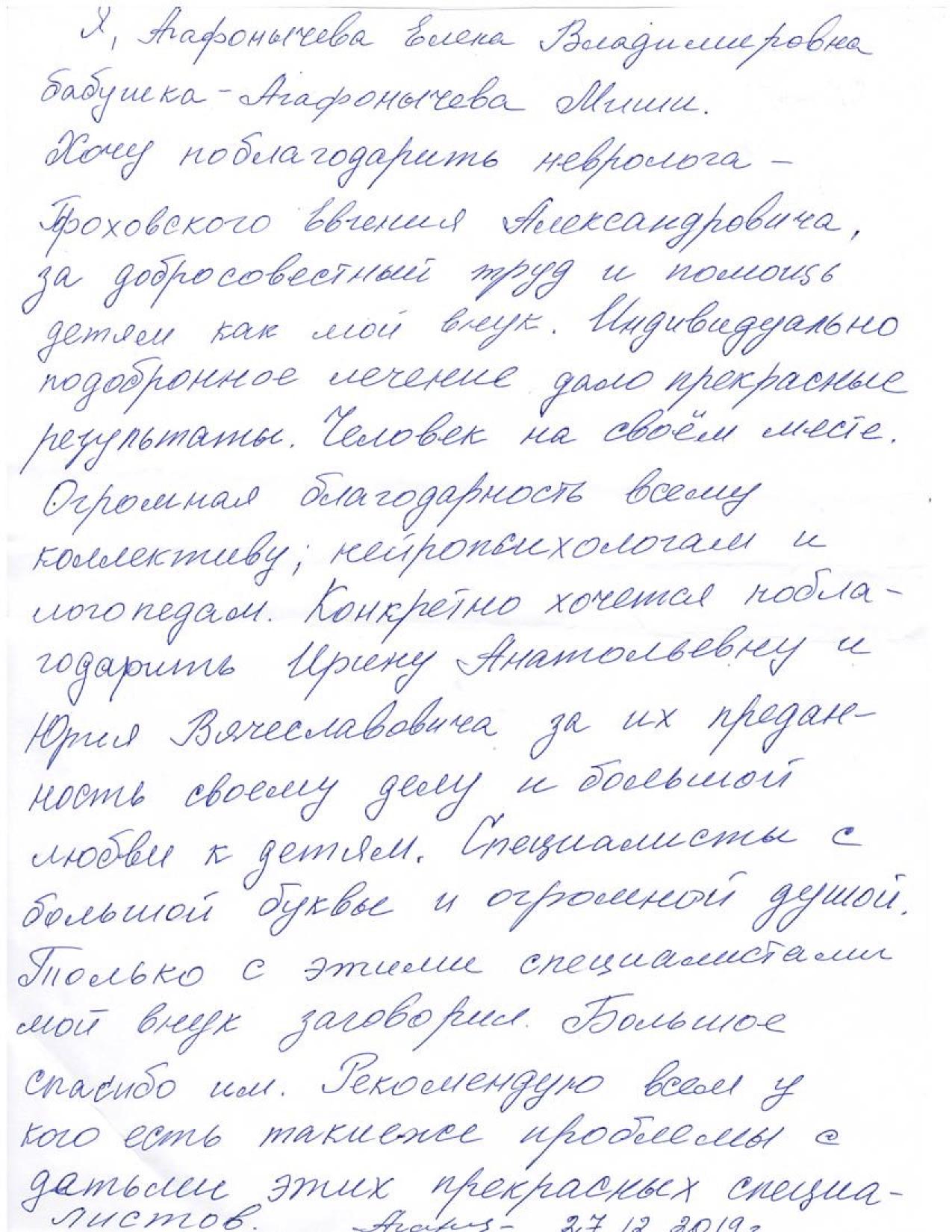 Отзыв о работе Гороховского Е.А.