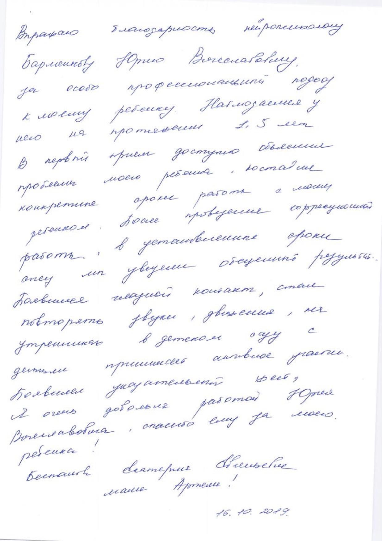 Отзыв о работе Барменкова Ю.В.