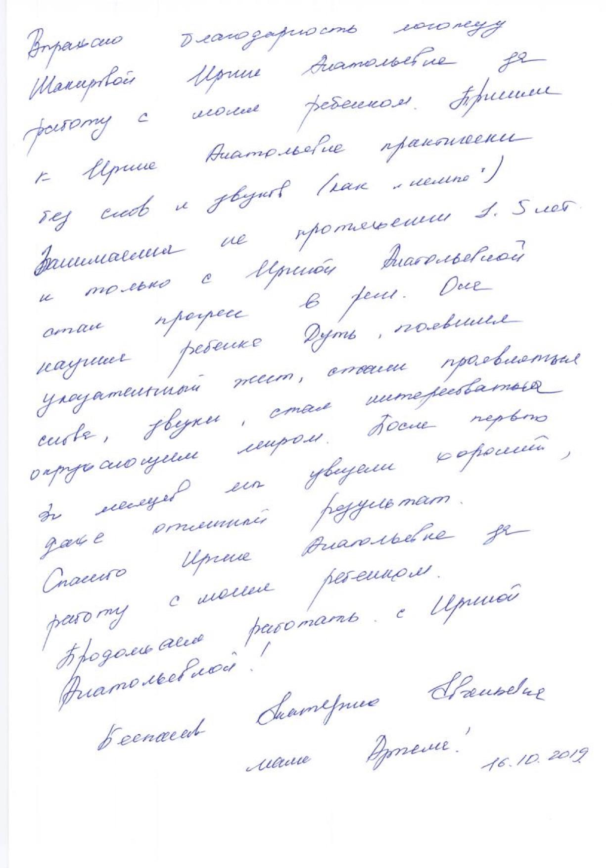 Отзыв о работе Шакировой И.А.